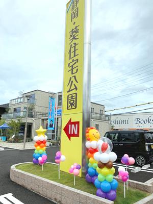 静岡・葵住宅公園、清水住宅公園のバルーン装飾